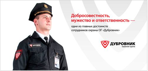 Достойная охрана от ЧОП Дубровник