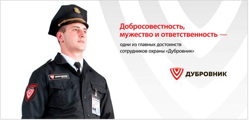 Частные охранные услуги | Вакансии | ОГ «ДУБРОВНИК»